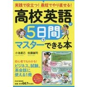 高校英語が5日間でマスターできる本―実践で役立つ!最短でやり直せる! [単行本]
