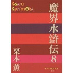 魔界水滸伝〈8〉(P+D BOOKS) [単行本]