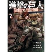進撃の巨人Before the fall 7(シリウスコミックス) [コミック]