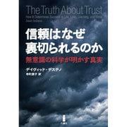 信頼はなぜ裏切られるのか―無意識の科学が明かす真実 [単行本]