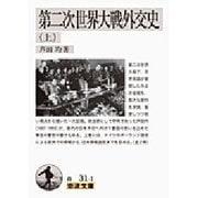 第二次世界大戦外交史〈上〉(岩波文庫) [文庫]