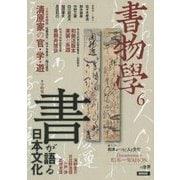 書物学〈第6巻〉「書」が語る日本文化 [単行本]