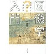 図像学入門―疑問符で読む日本美術 [単行本]