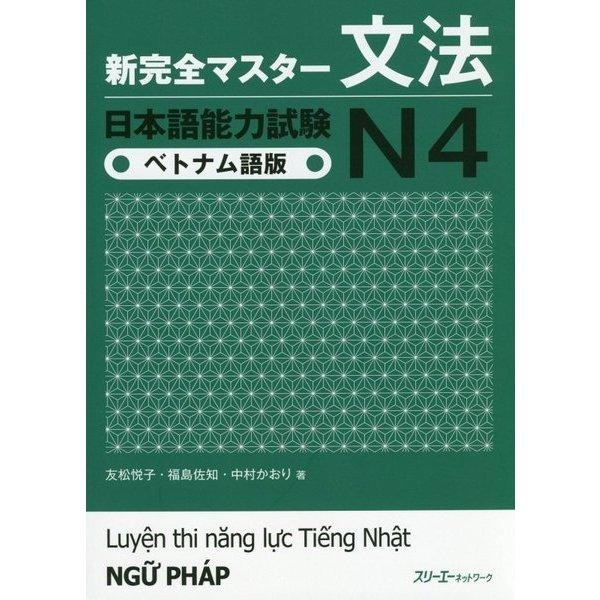 新完全マスター文法 日本語能力試験N4 ベトナム語版 [単行本]