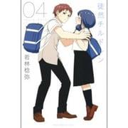 徒然チルドレン 4(少年マガジンコミックス) [コミック]