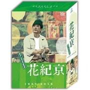 DVD-BOX 花紀京 蔵出し名作吉本新喜劇 1937-2015