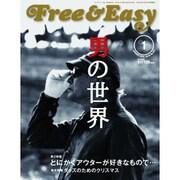 Free & Easy (フリーアンドイージー) 2016年 01月号 [雑誌]