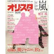オリ☆スタ 2015年 12/14号 [雑誌]