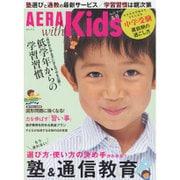 AERA with Kids (アエラウィズキッズ) 2016年 01月号 冬号 [雑誌]