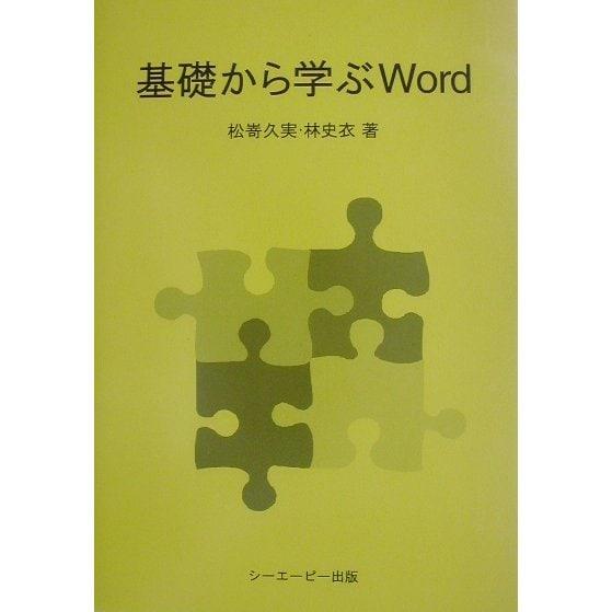 基礎から学ぶWord [単行本]