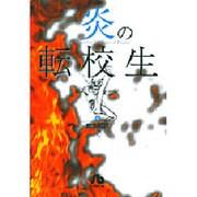 炎の転校生<6>(コミック文庫(青年)) [文庫]