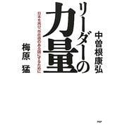 リーダーの力量―日本を再び、存在感のある国にするために [単行本]