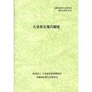 大量保有報告制度(金融商品取引法研究会研究記録〈第22号〉) [単行本]