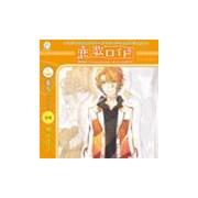 オリジナルキャラクターソング&シチュエーションCD「恋歌ロイド」Type2.奏多-カナタ- [CD]