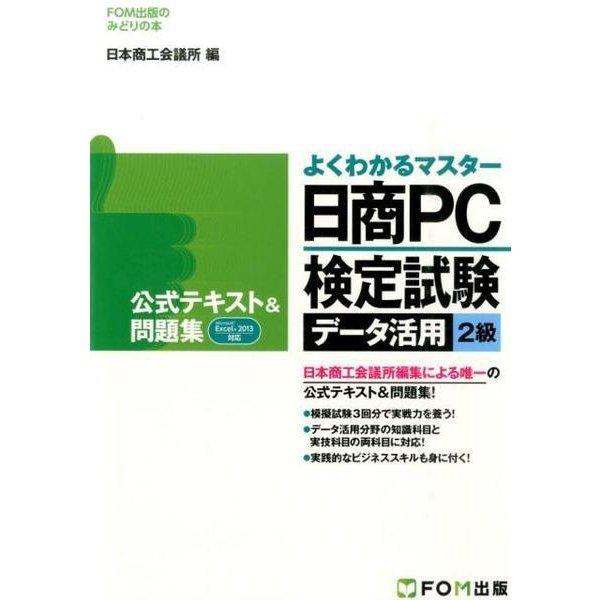 よくわかるマスター日商PC検定試験データ活用2級公式テキスト-Microsoft Excel2013対応(FOM出版のみどりの本) [単行本]