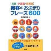 英語・中国語・韓国語接客のお決まりフレーズ600 [単行本]