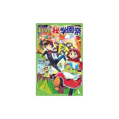 ぼくらのまる秘学園祭(角川つばさ文庫) [新書]