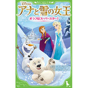 アナと雪の女王―オラフはスーパースター!(角川つばさ文庫) [新書]