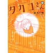 タカコさん 1 (ゼノンコミックス) [コミック]