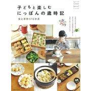 子どもと楽しむにっぽんの歳時記-食と手作り12が月(私のカントリー別冊) [ムックその他]