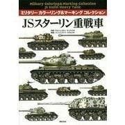 JSスターリン重戦車(ミリタリーカラーリング&マーキングコレクション) [単行本]