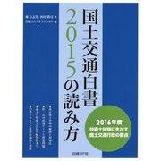 国土交通白書2015の読み方 [単行本]