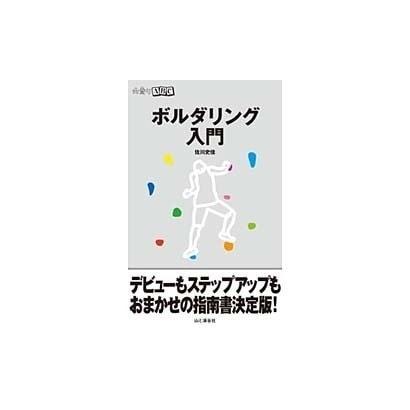 ボルダリング入門(山登りABC) [全集叢書]