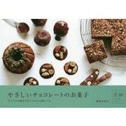 やさしいチョコレートのお菓子―すべての手順が写真でわかる10枚レシピ [単行本]