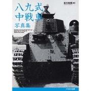 八九式中戦車写真集―軽戦車時代から乙型まで [単行本]