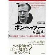 ボンヘッファーを読む―ドイツ語原典でたどる、ナチスに抵抗した神学者の軌跡 [単行本]