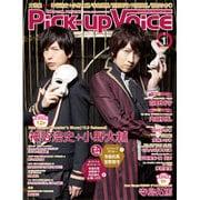 Pick-Up Voice (ピックアップヴォイス) 2016年 01月号 [雑誌]