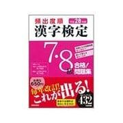 頻出度順 漢字検定7・8級合格!問題集〈平成28年版〉 [単行本]