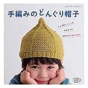 手編みのどんぐり帽子 (レディブティックシリーズ) [ムックその他]