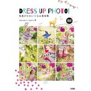 DRESS UP PHOTO!―写真がかわいくなる素材集 [単行本]