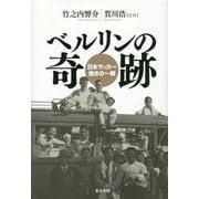 ベルリンの奇跡―日本サッカー煌きの一瞬 [単行本]