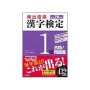 頻出度順 漢字検定1級合格!問題集〈平成28年版〉 [単行本]