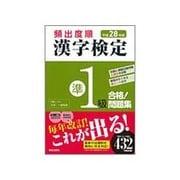 頻出度順 漢字検定準1級合格!問題集〈平成28年版〉 [単行本]