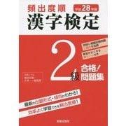 頻出度順漢字検定2級合格!問題集〈平成28年版〉 [単行本]