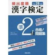 頻出度順漢字検定準2級合格!問題集〈平成28年版〉 [単行本]