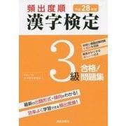 頻出度順漢字検定3級合格!問題集〈平成28年度〉 [単行本]