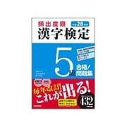 頻出度順 漢字検定5級合格!問題集〈平成28年版〉 [単行本]