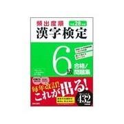 頻出度順 漢字検定6級合格!問題集〈平成28年版〉 [単行本]