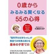 0歳からみるみる賢くなる55の心得―脳と心をはぐくむ日本式伝統育児法 [単行本]