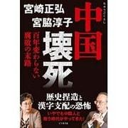 中国壊死―百年変わらない腐敗の末路 [単行本]