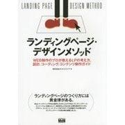 ランディングページ・デザインメソッド―WEB制作のプロが教えるLPの考え方、設計、コーディング、コンテンツ制作ガイド [単行本]