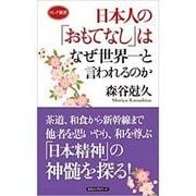 日本人の「おもてなし」はなぜ世界一と言われるのか(ロング新書) [新書]