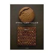 ブラウニーとガトーショコラ―板チョコと好みのオイルで作れるプレミアムな味 [単行本]