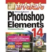 今すぐ使えるかんたんPhotoshop Elements 14 [単行本]