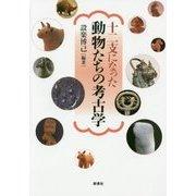 十二支になった動物たちの考古学 [単行本]