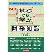 基礎から学ぶ財務知識 改訂版 [単行本]
